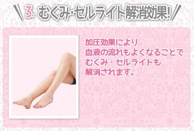 3.むくみ・セルライト.jpg
