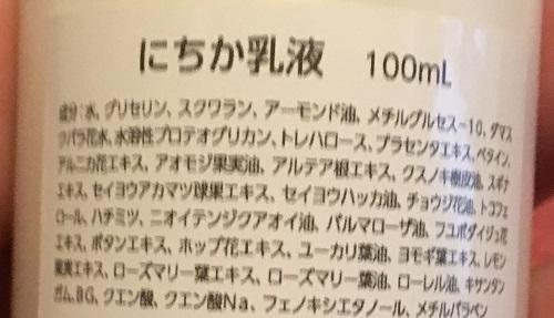 にちか乳液 008.JPG