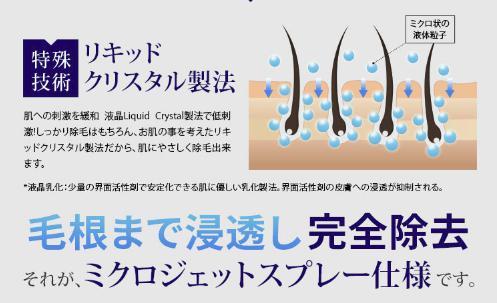 リキッド・クリスタル.jpg