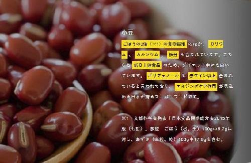 小豆.jpg